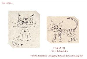 2012テト展秋.jpg