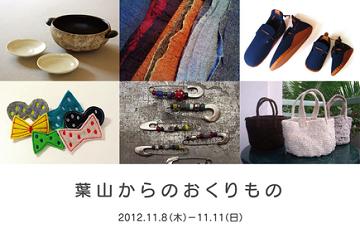 2012葉山からのおくりもの.jpg
