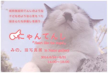 2014みのさん個展_450.jpg