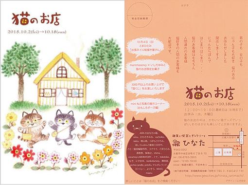 2015猫のお店.jpg