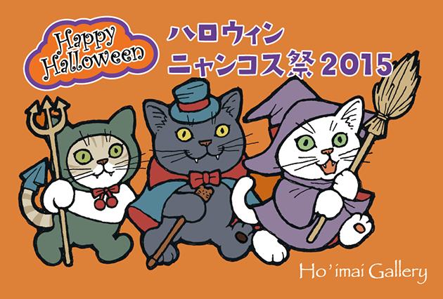 2015halloweenホイマイ.png