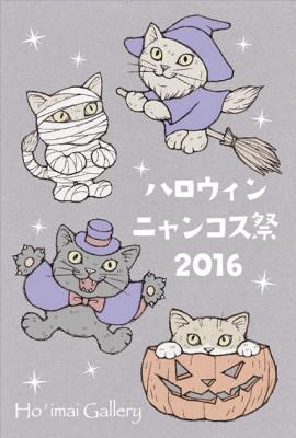 2016ホイマイhalloween2.jpg