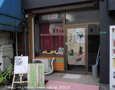 にゃんすか亭4.jpg