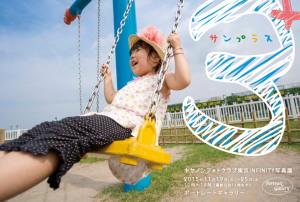 キウイさんINFINITY2015DM.jpg