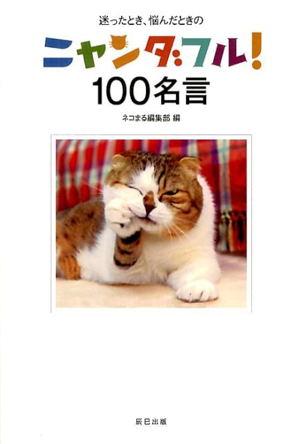 ニャンダフル100名言s.jpg