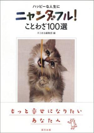 ニャンダフルことわざ選s.jpg