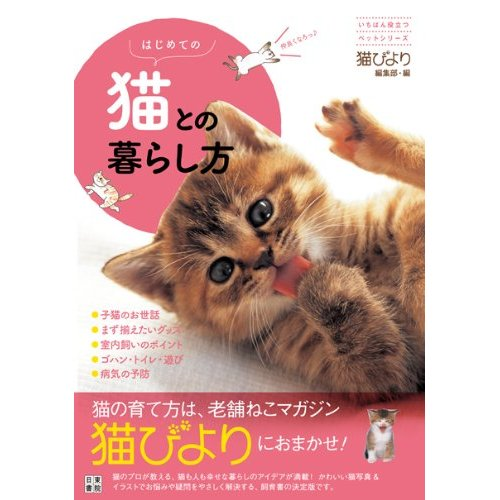 猫との暮らし方.jpg