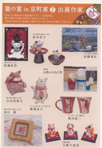 猫の宴表500.jpg