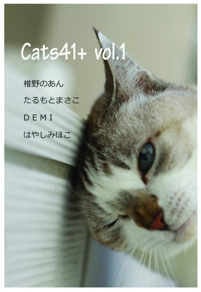 cats41+デザイン面.jpg