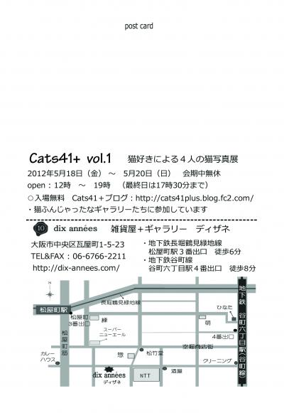 cats41+宛名面.jpg