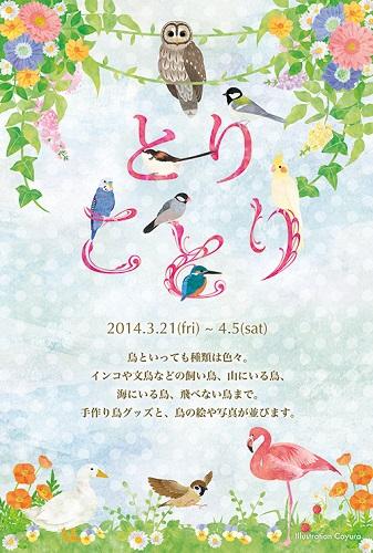torikotori_web500.jpg