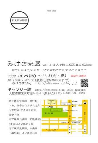 2009DM宛名.jpg