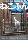 2012ねこふん冊子S.jpg