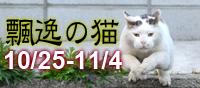 2012ばんさん個展banner_200.jpg