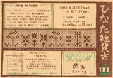 2013ひなた雑貨市春.jpg