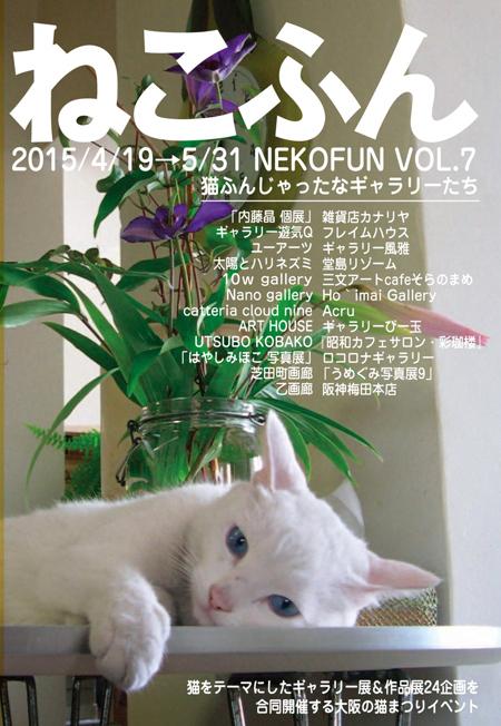 2015ねこふん表紙画像.jpg