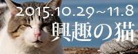 2015ばんさん個展kyoushu200.jpg