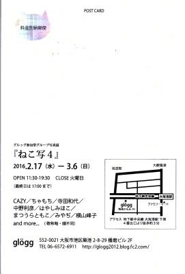 2016ねこ写4宛名.jpg