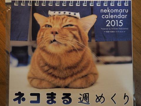 ネコまる週めくり2015.jpg