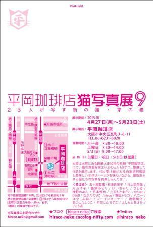 hiraco9_DM_omote.jpg